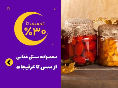 محصولات سنتی غذایی